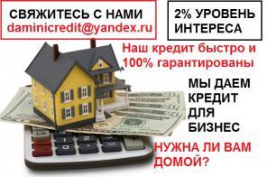 100% гарантия кредита и 100% быстрое кредит одобрение