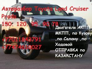 Запчасти б у на Toyota LAND Cruiser Prado 150. 120 95. 90 78 В Алмате