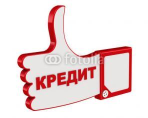Кредит без киви кошелков, по Казахстану, Атырау, Актау, Актобе.