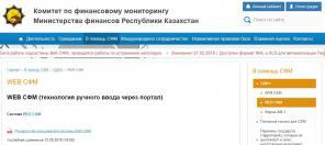 Настройка регистрация фин мониторинга, КФМ web sfm WEB-СФМ, KFM