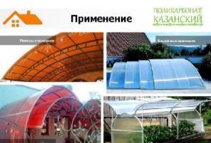 Навесы из сотового поликарбоната