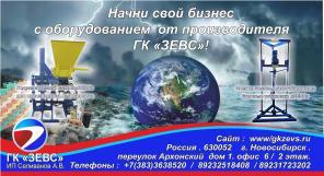 """Малогабаритная буровая установка """"Зевс"""""""