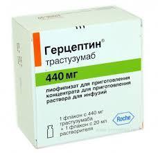 Куплю Герцептин