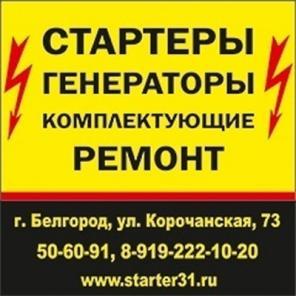 Стартеры, генераторы. Продажа и ремонт.