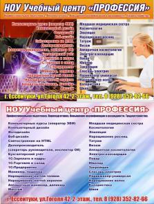 Курсы обучения Инспектор ОК, 1С: Бухгалтерия