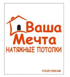 """Натяжные потолки """"Ваша Мечта"""""""