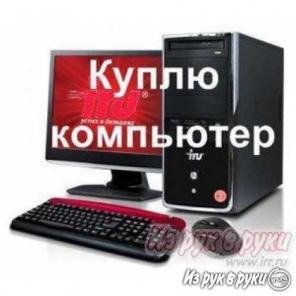 Покупка бу компьютеров в Омске