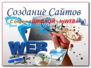 Школа создания сайтов