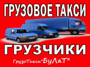 Красноярск-Грузчики, грузоперевозки, переезды (газели и т.д)
