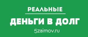 Деньги в долг, займ, кредит в Ставрополе