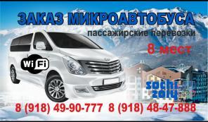 Такси Трансфер Заказ Микроавтобуса В Геленджике