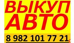 Выкуп автомобилей в Челябинске и области