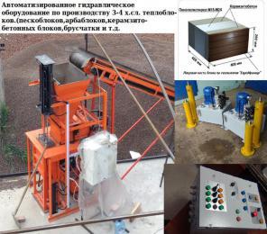 Производство теплоблоков - оборудование