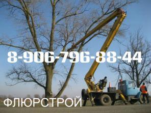 Пилим Деревья Подольск.
