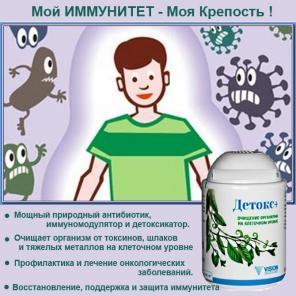 ДЕТОКС+ Очищение организма на клеточном уровне, укрепление иммунитета