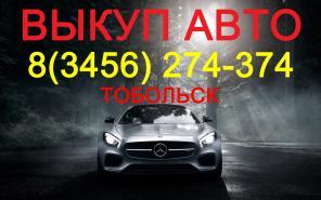 Выкуп авто Тобольск Автовыкуп Скупка автомобилей перекупы
