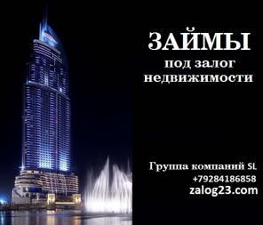 Займы под залог недвижимости - Краснодар и Краснодарский край