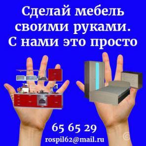 Мебель своими руками Делаешь мебель? Делай с нами!