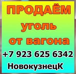 Поставки угля Кузбасса ДР ДПК ДПКО ДКОМ.
