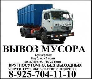 Вывоз мусора, снега, ТБО, КРУГЛОСУТОЧНО, ГРУЗЧИКИ