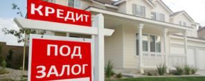 Займы под залог недвижимости