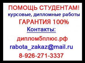Рефераты, курсовые, дипломные в Сергиевом-Посаде на заказ