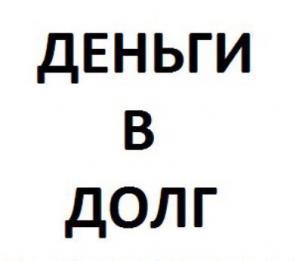"""Частный кредит От частного инвестора """" работаем по РФ """""""