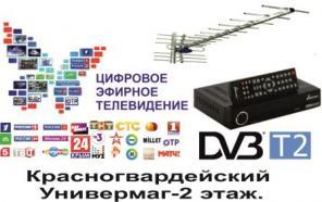 Цифровой эфирный ресивер Eurosky ES-3021