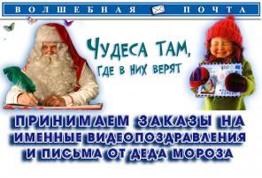 Именные письма и видео от Деда Мороза