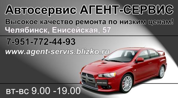 Автосервис Челябинск, недорого