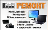 Ремонт ПК, ноутбуков, планшетов, мониторов, моноблоков, принтеров