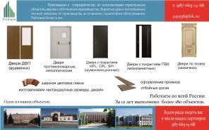 Двери строительные ДВП ДГ21-10 ДУ21-10,  ДН21-13,  специальные, пвх.