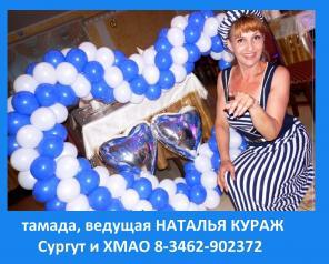 Тамада, ведущая Наталья Кураж