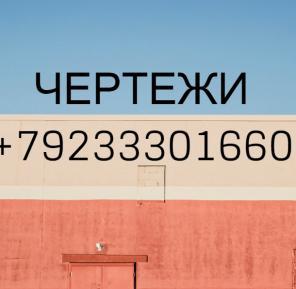 Заказ чертежей в autocad красноярск в красноярске и других городах РФ