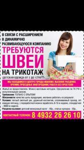 Требуются швеи на детскую одежду в город Иваново