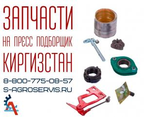 Запчасти на киргизстан каталог