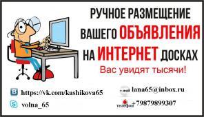 Недорогое размещение информации о ваших товарах, или услугах в интерне