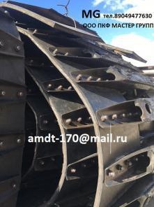 Гусеница 110.34.120 транспортера (вездехода) Витязь ДТ-30