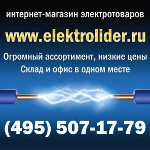ЭЛЕКТРОТОВАРЫ-Интернет магазин