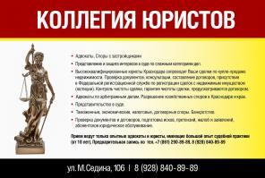 Αдвοκаты, юристы в Краснодаре с бοльшим опытοм работы