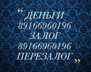 Займ, кредит, залог, перезалог квартир и домов в Москве и МО