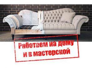 Изготовление Перетяжка Реставрация Мебели бесплатно (Выезд)