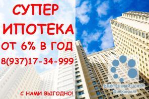 Помощь в получении ипотечного кредита