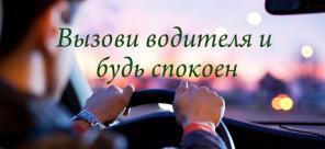 """Услуги """" Трезвый водитель"""""""