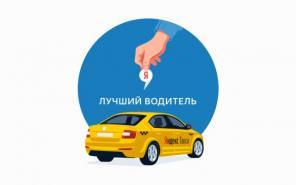 Водитель Яндекс. Такси