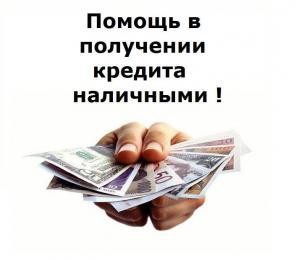 Помощь в получении кредита Севастополь
