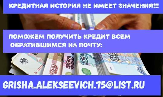 Кредит Online КИ Не имеет значения! Все регионы РФ