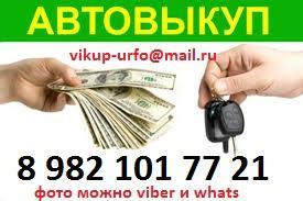 Срочный выкуп авто в любом состоянии, звоните