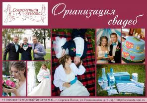 Прокат свадебного платья, организация свадеб