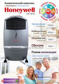 Honeywell chl30xc-лучшая мойка воздуха для увлажнения и очистки